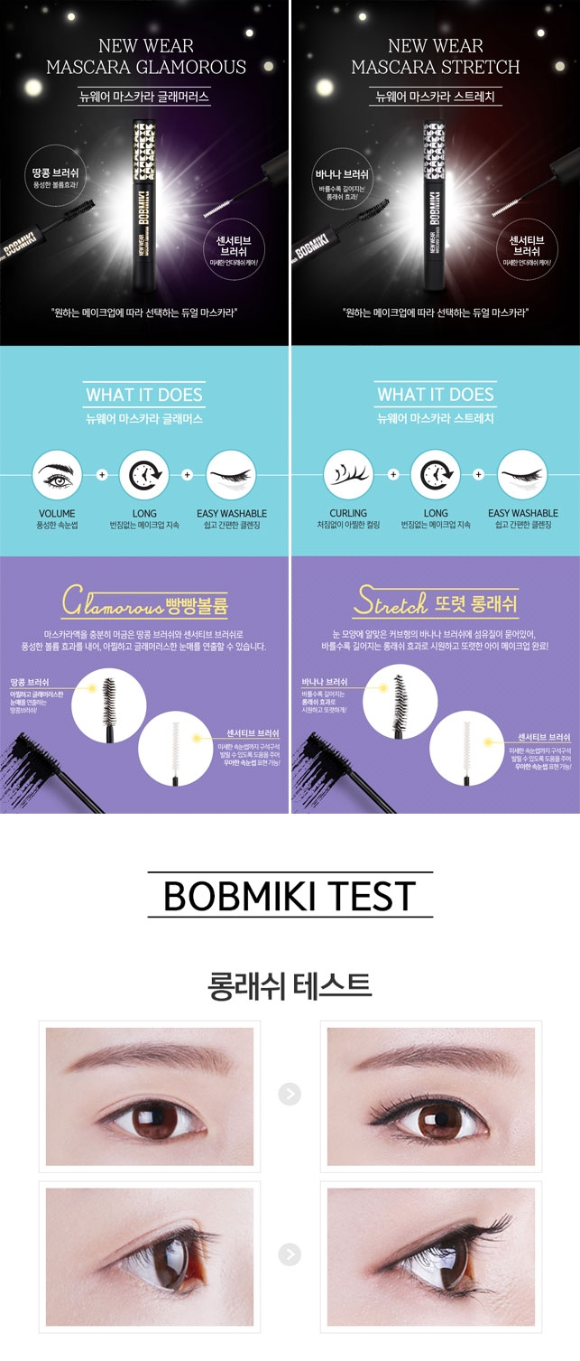 Bobmiki New Wear Mascara